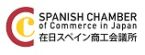 Spanish Chamber of Commerce in Japan